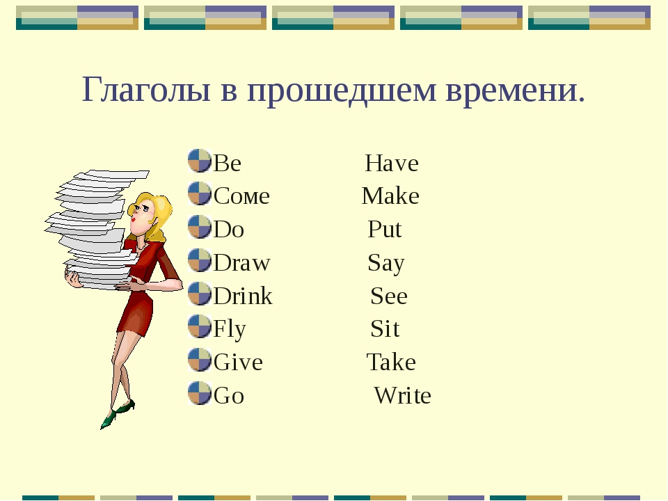 Глаголы в прошедшем времени. Ве Have Соме Make Do Put Draw Say Drink See Fly...