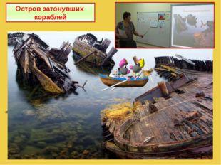 Остров затонувших кораблей