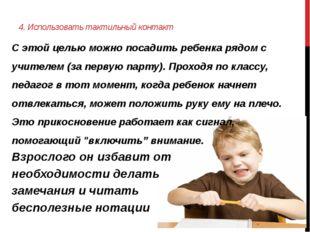 4. Использовать тактильный контакт С этой целью можно посадить ребенка рядом