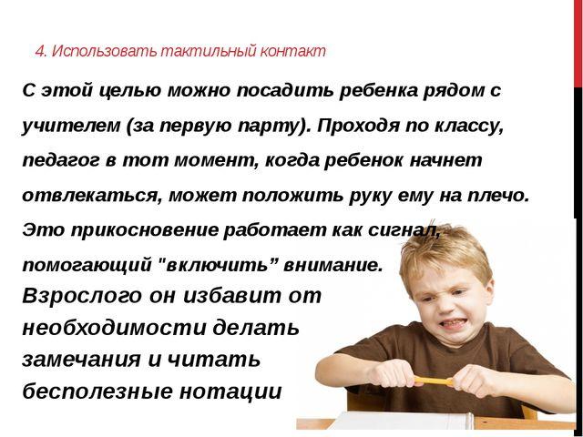 4. Использовать тактильный контакт С этой целью можно посадить ребенка рядом...