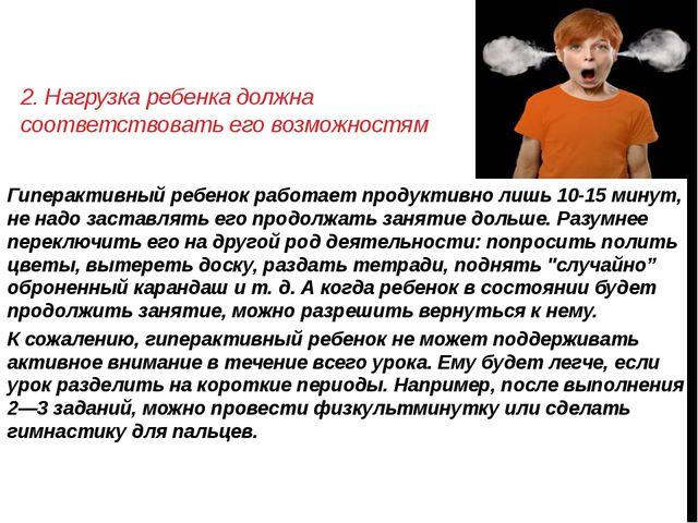 2. Нагрузка ребенка должна соответствовать его возможностям Гиперактивный реб...