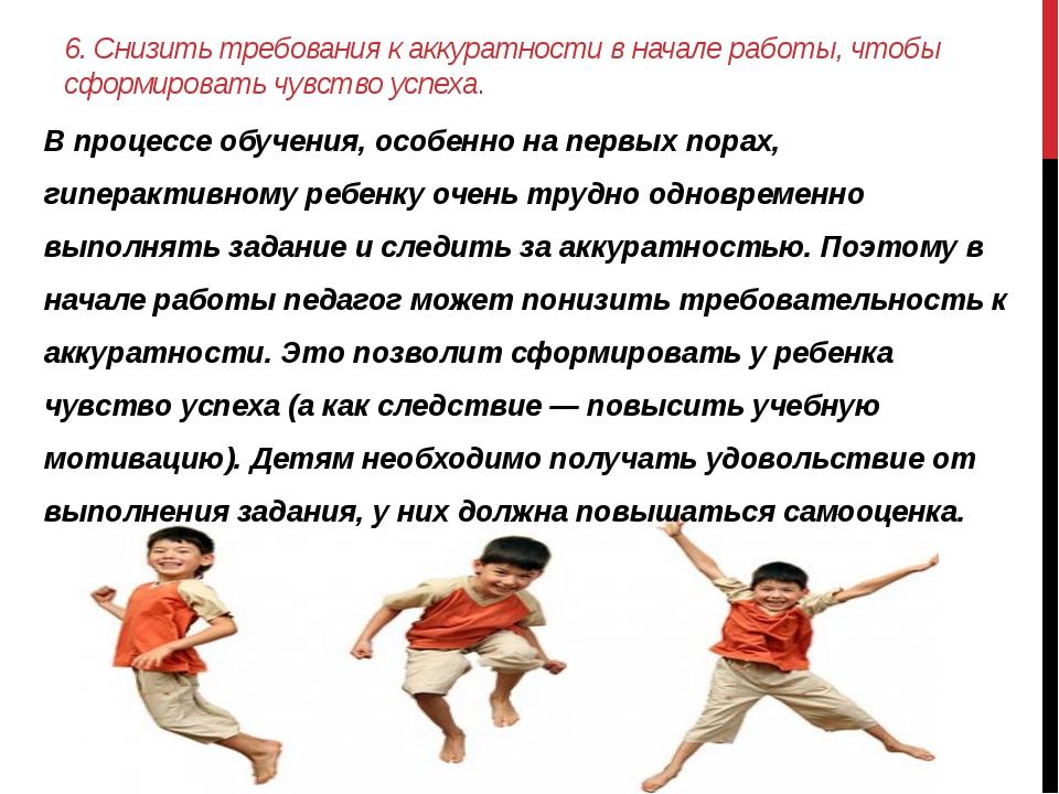 В процессе обучения, особенно на первых порах, гиперактивному ребенку очень т...