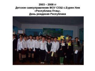 2003 – 2008 гг Детское самоуправление МОУ СОШ с.Бурен-Хем «Республика Птиц».