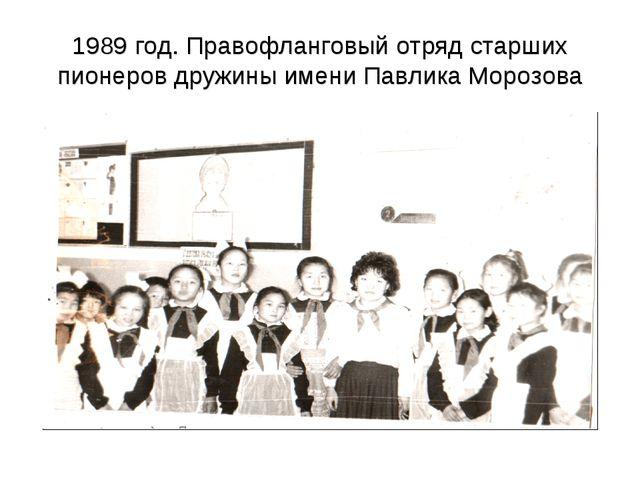 1989 год. Правофланговый отряд старших пионеров дружины имени Павлика Морозова