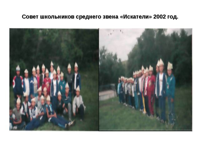 Совет школьников среднего звена «Искатели» 2002 год.