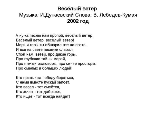 Весёлый ветер Музыка: И.Дунаевский Слова: В. Лебедев-Кумач 2002 год А ну-ка п...