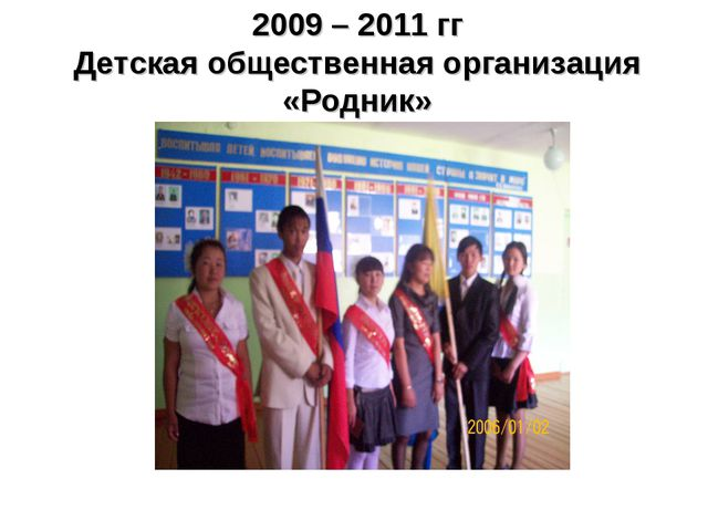 2009 – 2011 гг Детская общественная организация «Родник»