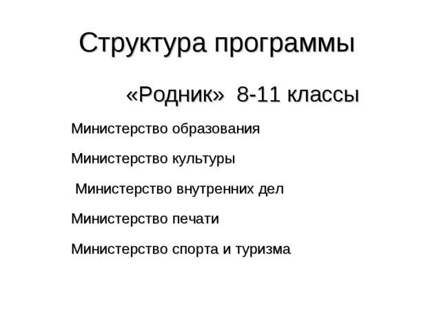 Структура программы «Родник» 8-11 классы Министерство образования Министерств...