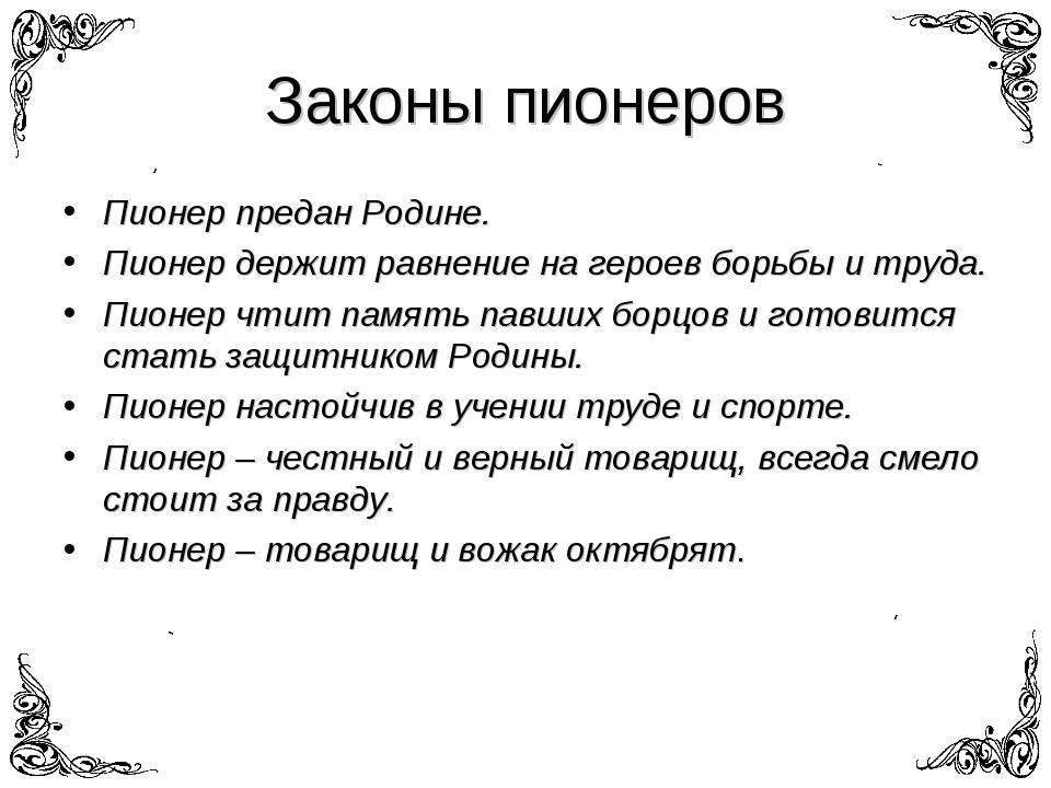Законы пионеров Пионер предан Родине. Пионер держит равнение на героев борьбы...