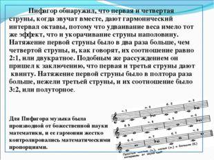 Пифагор обнаружил, что первая и четвертая струны, когда звучат вместе, дают
