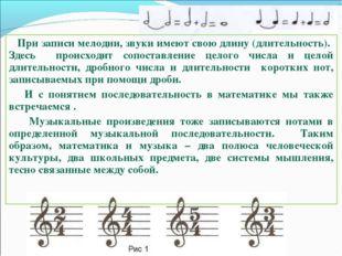 При записи мелодии, звуки имеют свою длину (длительность). Здесь происходит