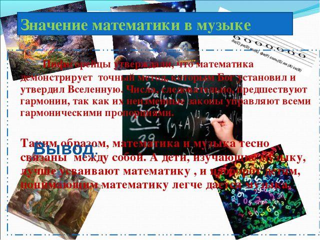 Пифагорейцы утверждали, что математика демонстрирует точный метод, которым...