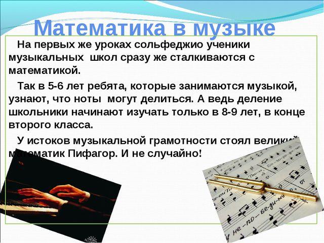 Математика в музыке На первых же уроках сольфеджио ученики музыкальных школ с...