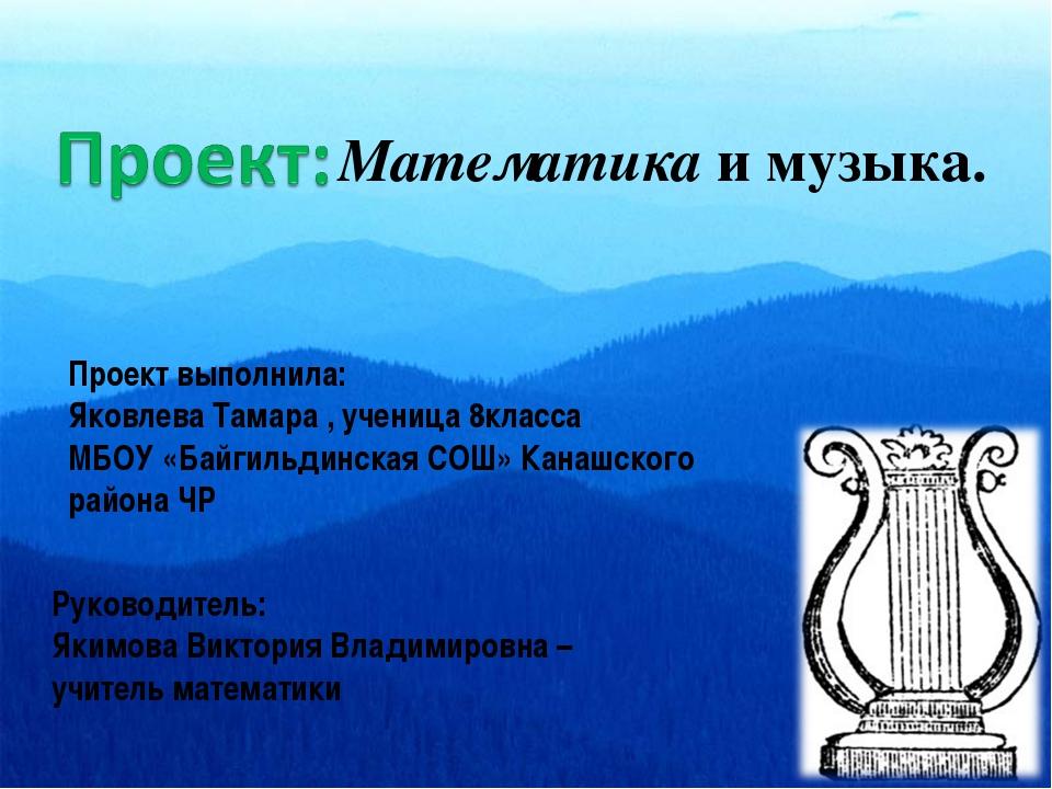 Математика и музыка. Проект выполнила: Яковлева Тамара , ученица 8класса МБО...