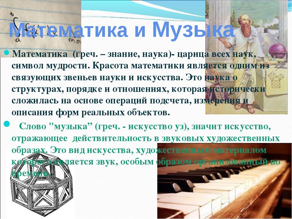 Математика и Музыка Математика (греч. – знание, наука)- царица всех наук, си...