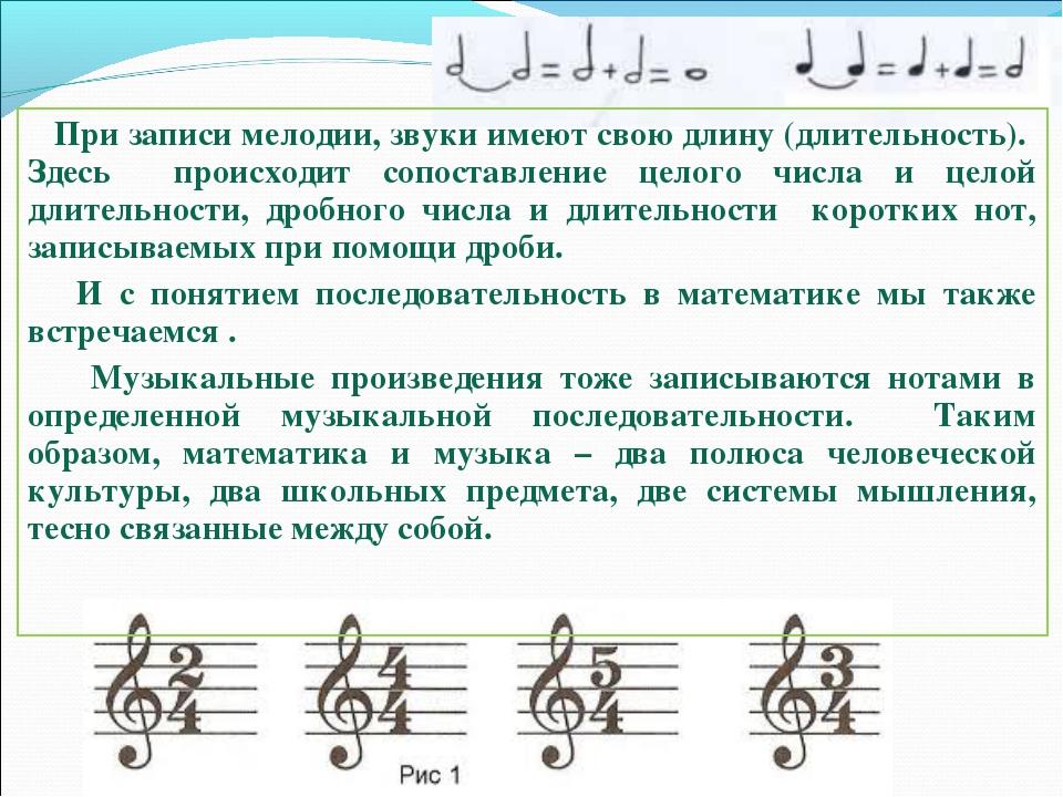 При записи мелодии, звуки имеют свою длину (длительность). Здесь происходит...