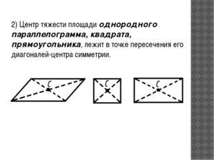 2) Центр тяжести площади однородного параллелограмма, квадрата, прямоугольник