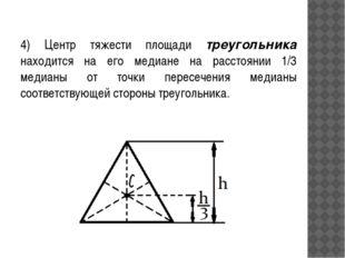 4) Центр тяжести площади треугольника находится на его медиане на расстоянии