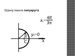5)Центр тяжести полукруга.
