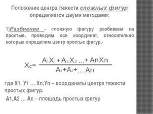 Положение центра тяжести сложных фигур определяется двумя методами: 1)Разбиен