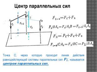 Центр параллельных сил Точка С, через которую проходит линия действия равноде