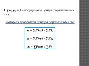 C (xc, yc, zc) – координаты центра параллельных сил. Формулы координат центра