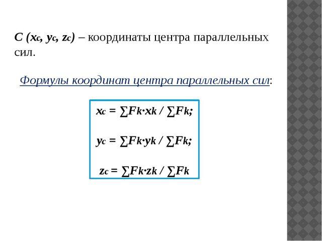 C (xc, yc, zc) – координаты центра параллельных сил. Формулы координат центра...