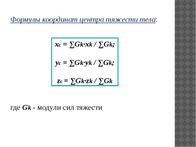 Формулы координат центра тяжести тела: xc = ∑Gk·xk / ∑Gk; yc = ∑Gk·yk / ∑Gk;...