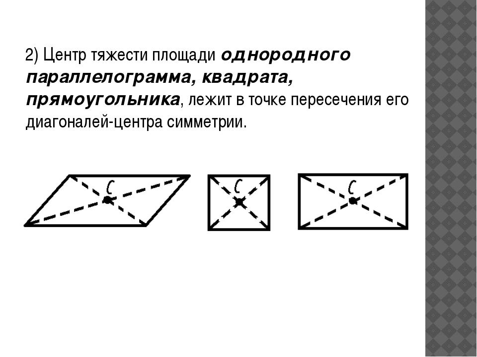 2) Центр тяжести площади однородного параллелограмма, квадрата, прямоугольник...