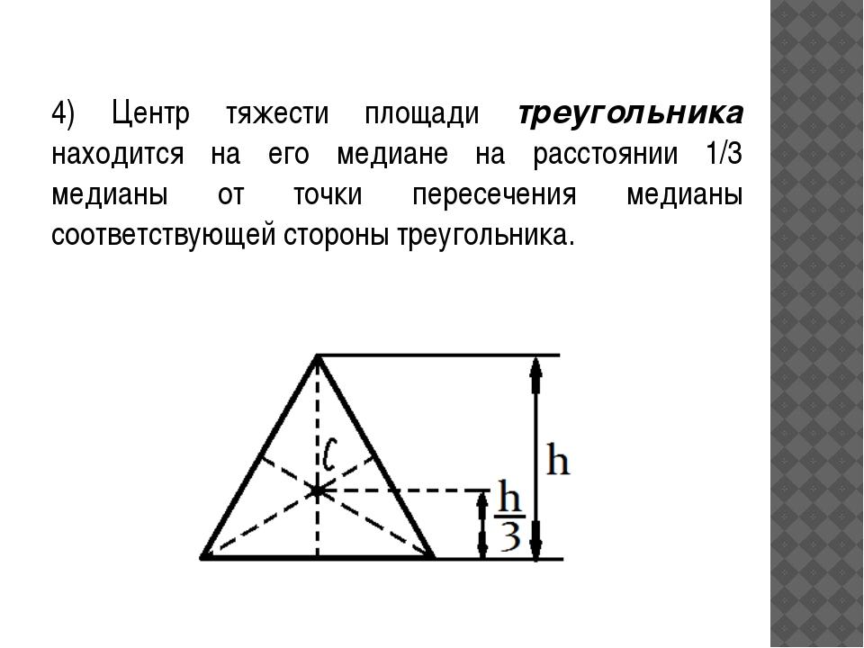 4) Центр тяжести площади треугольника находится на его медиане на расстоянии...
