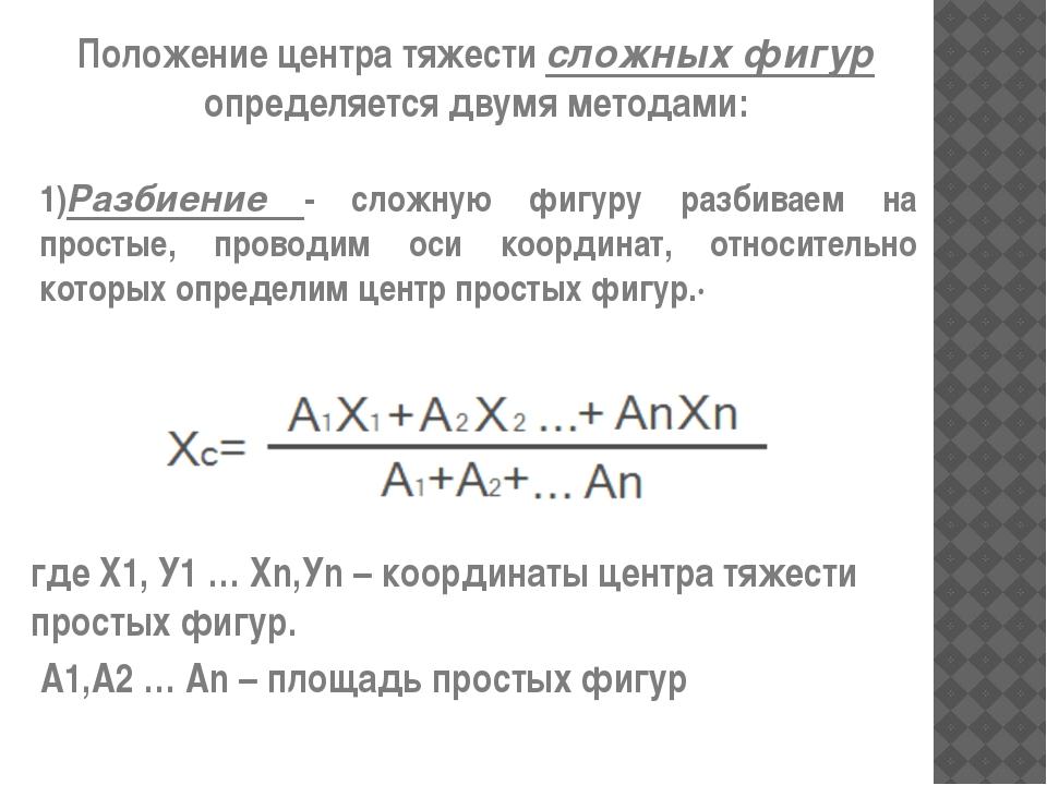 Положение центра тяжести сложных фигур определяется двумя методами: 1)Разбиен...