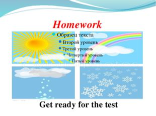 Homework Get ready for the test