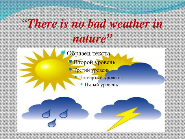 """There is no bad weather in nature"""