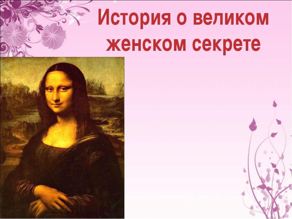 История о великом женском секрете