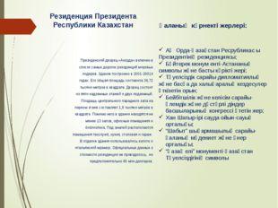 Резиденция Президента Республики Казахстан Президенский дворец «Акорда» включ