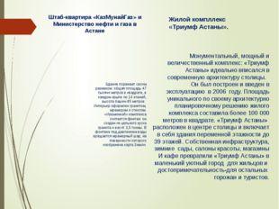 Штаб-квартира «КазМунайГаз» и Министерство нефти и газа в Астане Здание пораж
