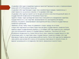 10 декабря 1991 года Н.Назарбаев подписал принятый Парламентом закон о переи
