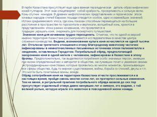 В гербе Казахстана присутствует еще одна важная геральдическая деталь-образ м