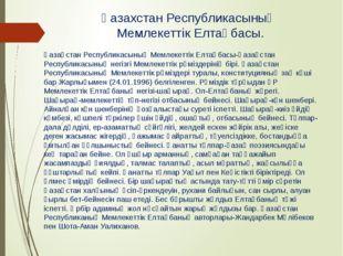 Қазахстан Республикасының Мемлекеттік Елтаңбасы. Қазақстан Республикасының Ме