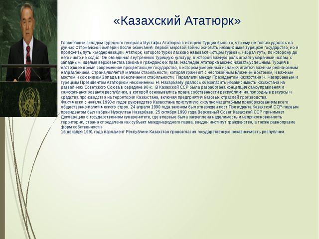 «Казахский Ататюрк» Главнейшим вкладом турецкого генерала Мустафы Ататюрка в...