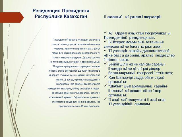 Резиденция Президента Республики Казахстан Президенский дворец «Акорда» включ...