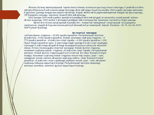 Ақмола (Астана) авиаторларының тарихи белесі Алматы астанасын ауыстыру болып...