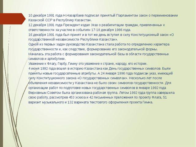 10 декабря 1991 года Н.Назарбаев подписал принятый Парламентом закон о переи...