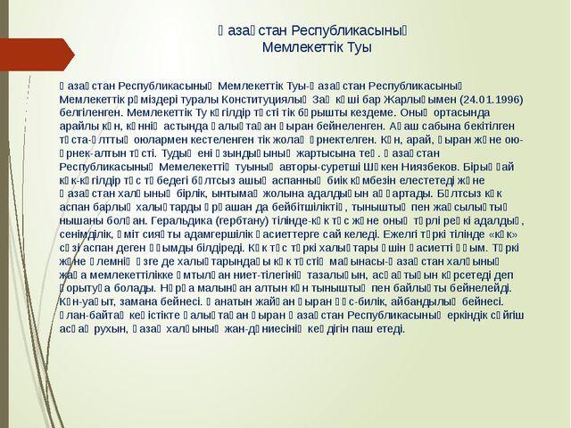 Қазақстан Республикасының Мемлекеттік Туы Қазақстан Республикасының Мемлекетт...