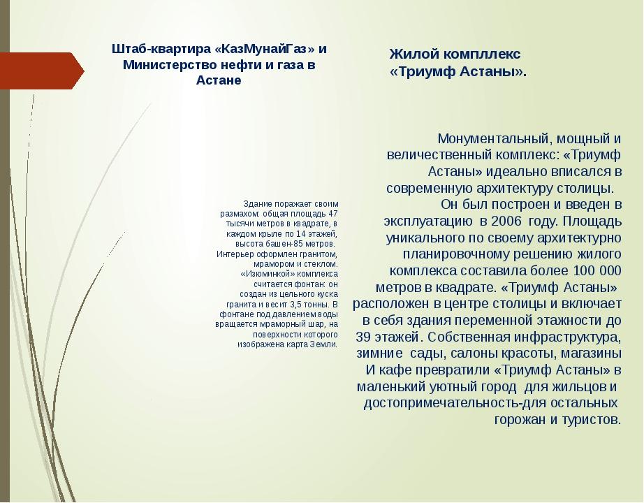 Штаб-квартира «КазМунайГаз» и Министерство нефти и газа в Астане Здание пораж...