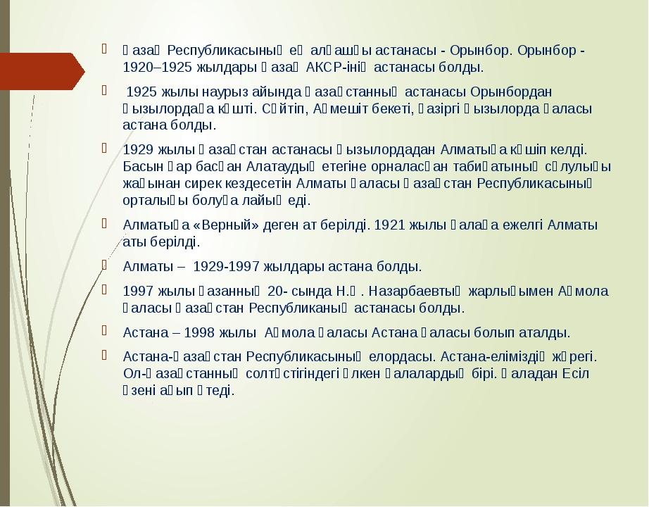 Қазақ Республикасының ең алғашқы астанасы - Орынбор. Орынбор - 1920–1925 жылд...