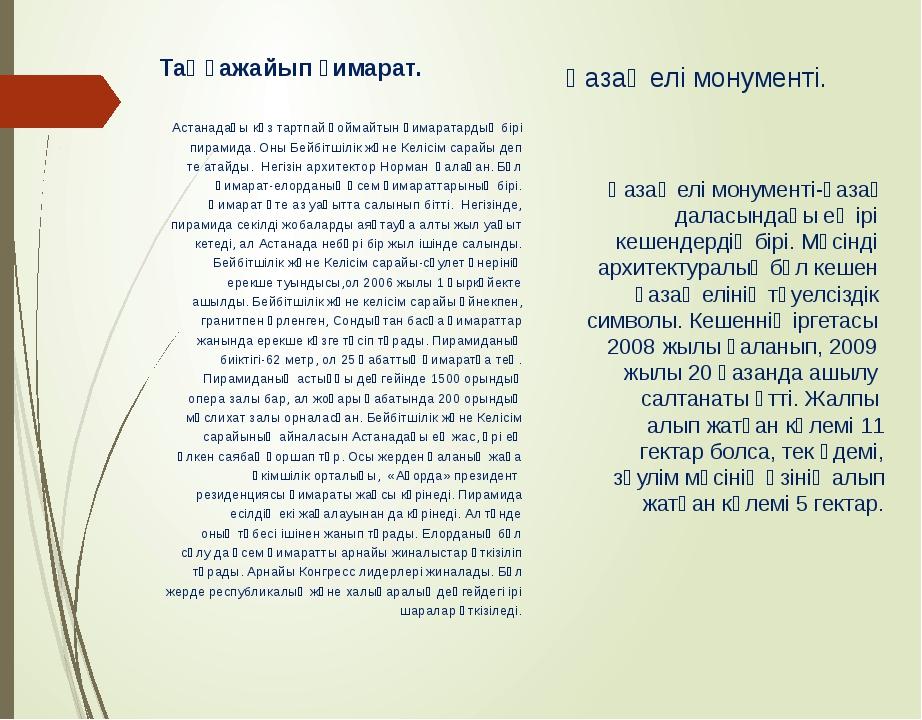 Таңғажайып ғимарат. Астанадағы көз тартпай қоймайтын ғимаратардың бірі пирами...