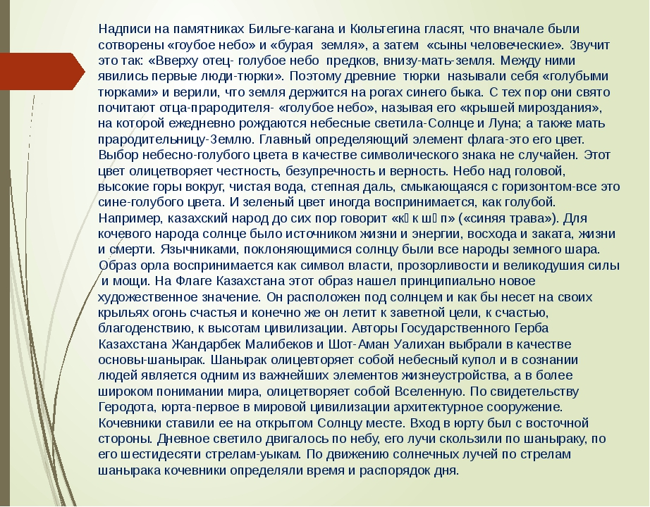 Надписи на памятниках Бильге-кагана и Кюльтегина гласят, что вначале были сот...