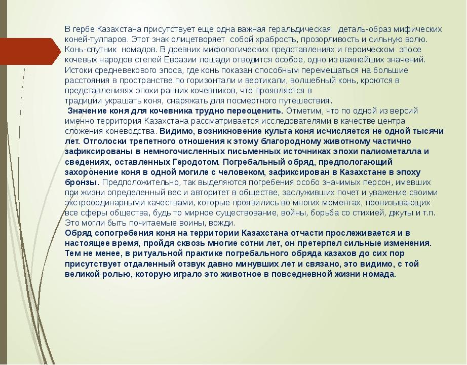 В гербе Казахстана присутствует еще одна важная геральдическая деталь-образ м...