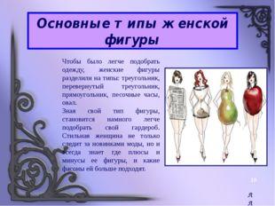 Чтобы было легче подобрать одежду, женские фигуры разделили на типы: треугол